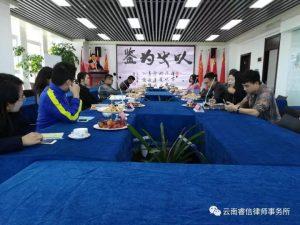 云南睿信律师事务所第六届读书会于本周五下午如期举行并圆满结束!!
