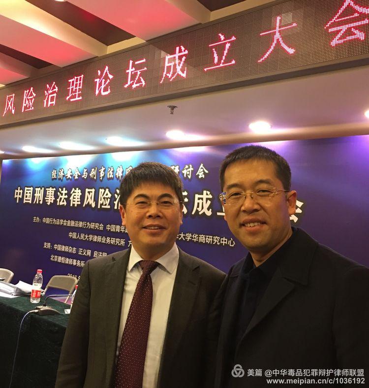 毒辩联盟杨俭律师出席中国刑事法律风险治理论坛成立大会并讲话