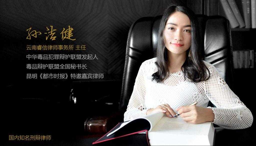 孙洁健 云南睿信律师事务所主任