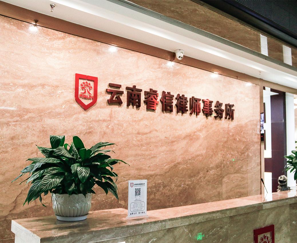 云南律师事务所 昆明市规范律师事务所 知名律所