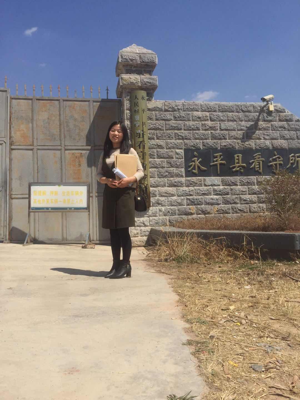 2018年3月8日云南睿信律师事务所安秀婷律师大理永平会见聚众斗殴一案当事人