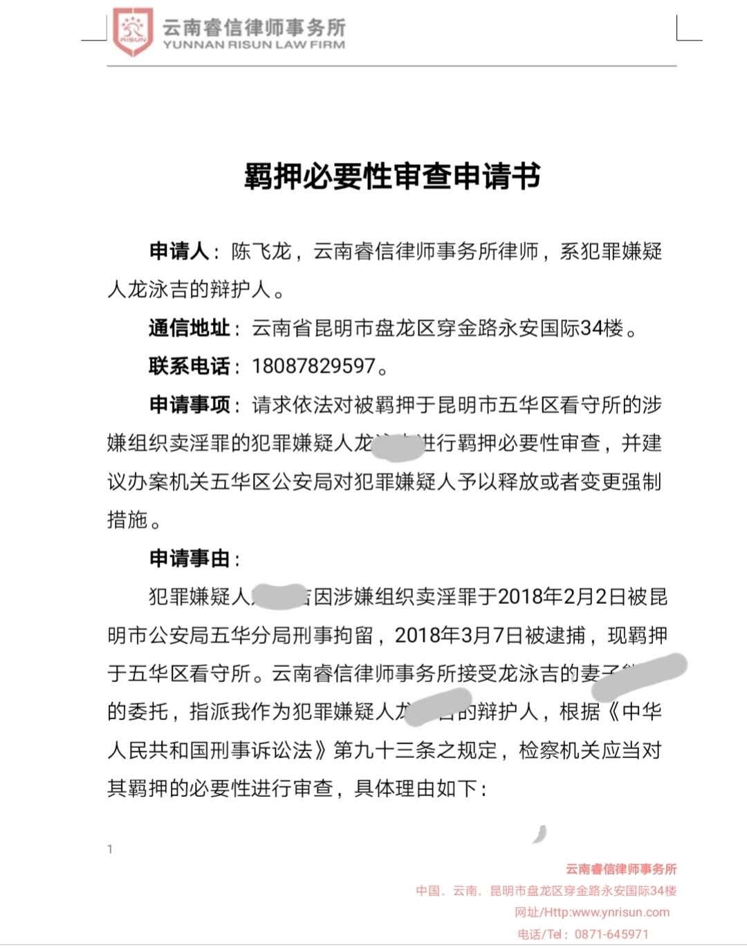 陈飞龙律师通过羁押必要性审查程序成功为一涉嫌组织卖淫罪的组织者办理取保候审