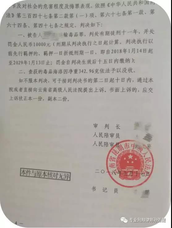 孙洁健律师成功案例某大学生体内藏毒被起诉