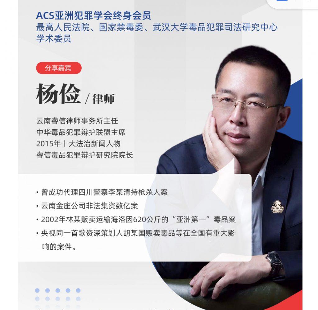 一审判决无期徒刑,杨俭律师上诉至重庆市高院,为涉嫌贩卖、运输毒品罪的陈某某继续提供无罪辩护